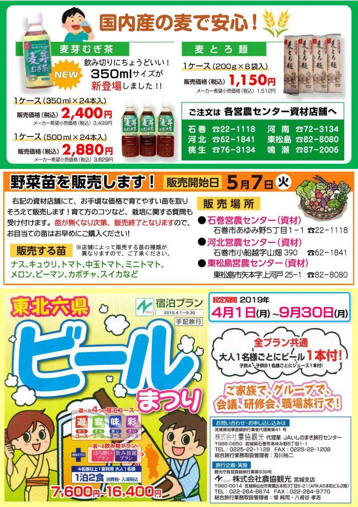 【ポストチラシ】2019.4-3