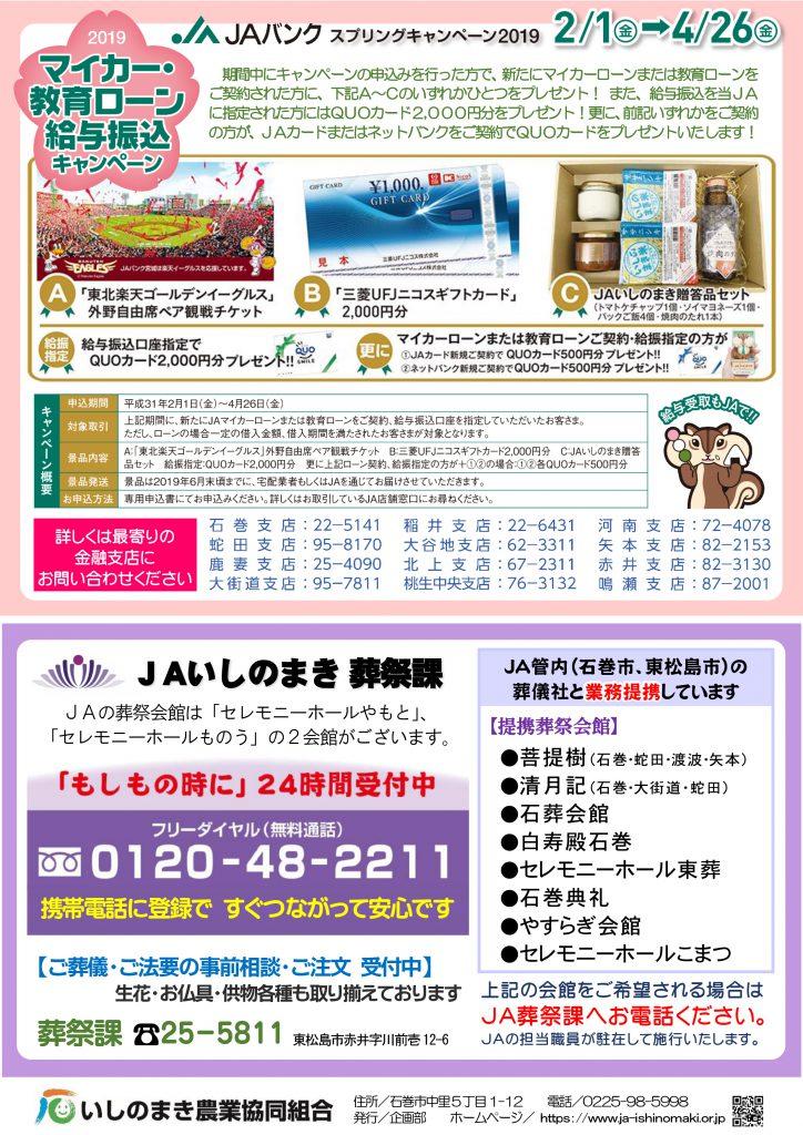 【ポストチラシ】2019.4-4