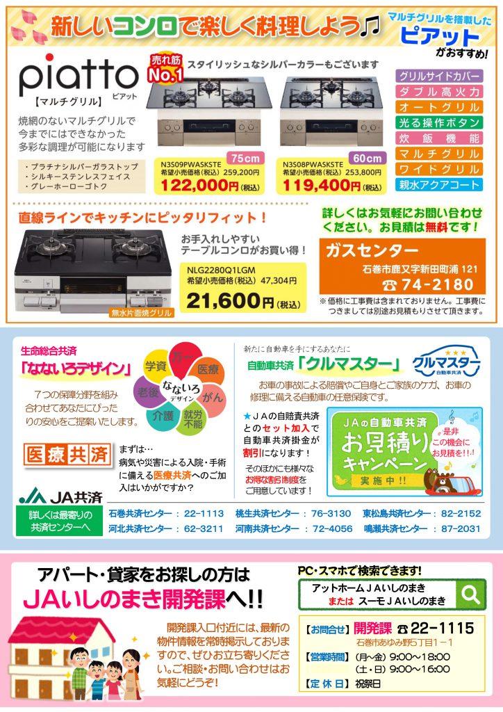 【ポストチラシ】2019.4-2