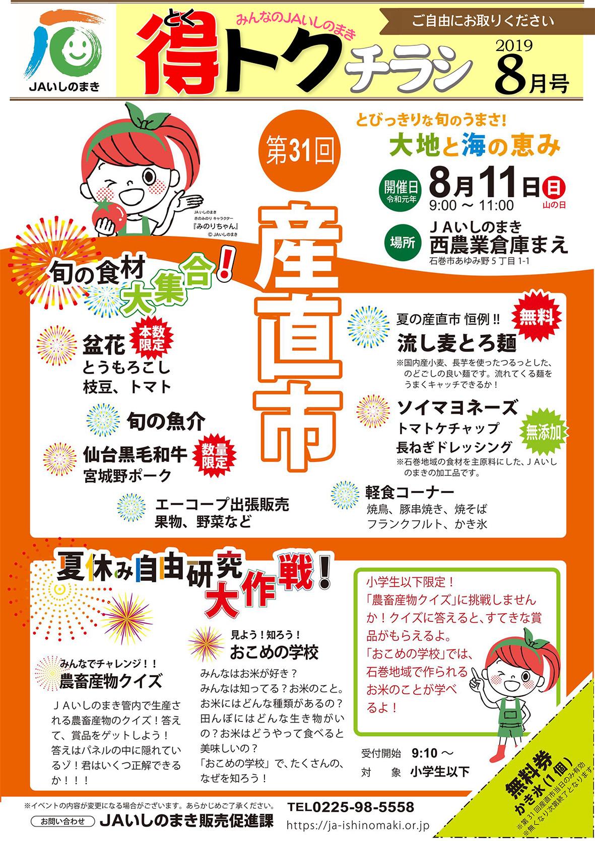 【ポストチラシ】2019.8-1