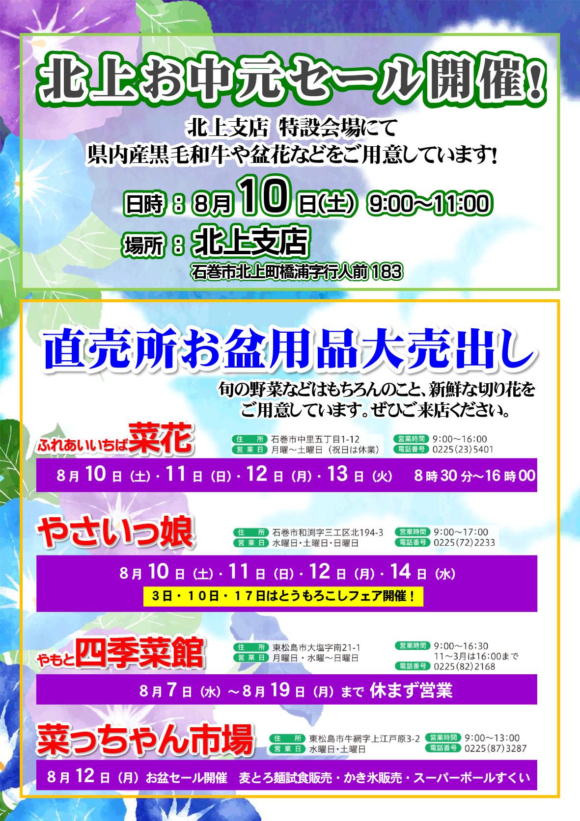 【ポストチラシ】2019.8-2