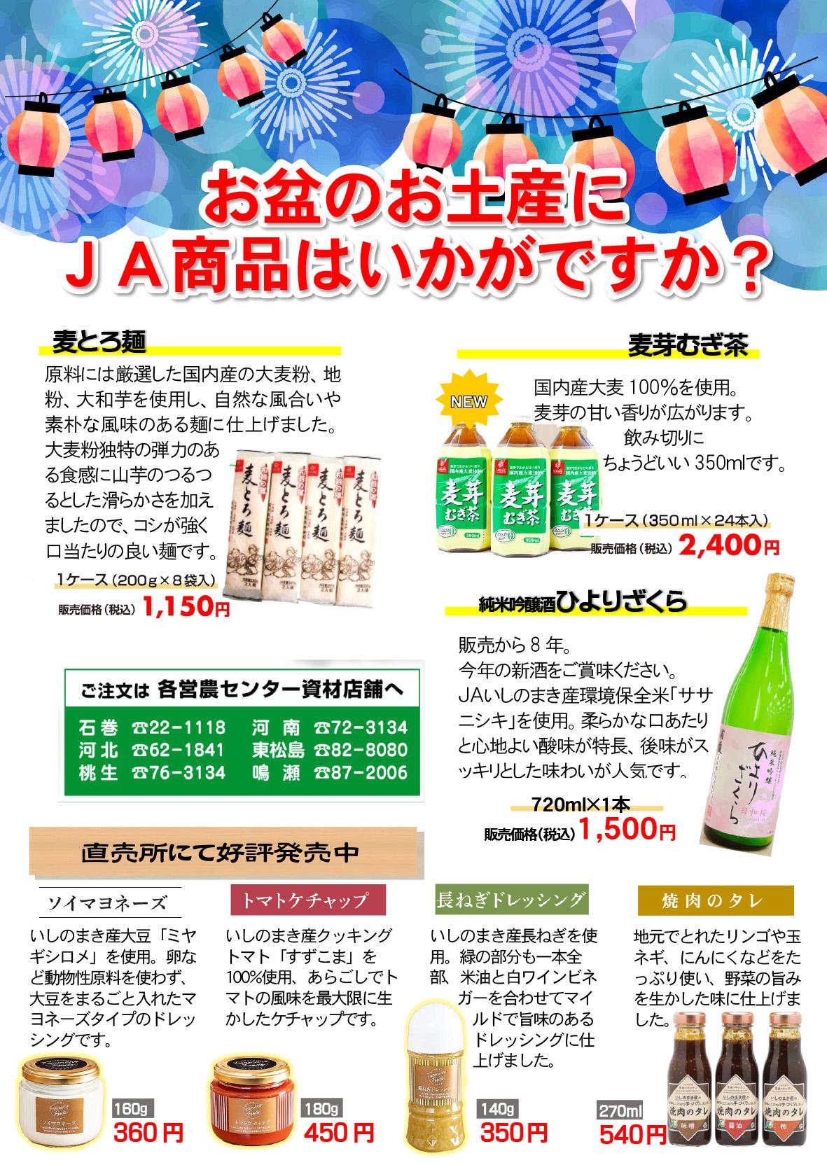 【ポストチラシ】2019.8-3