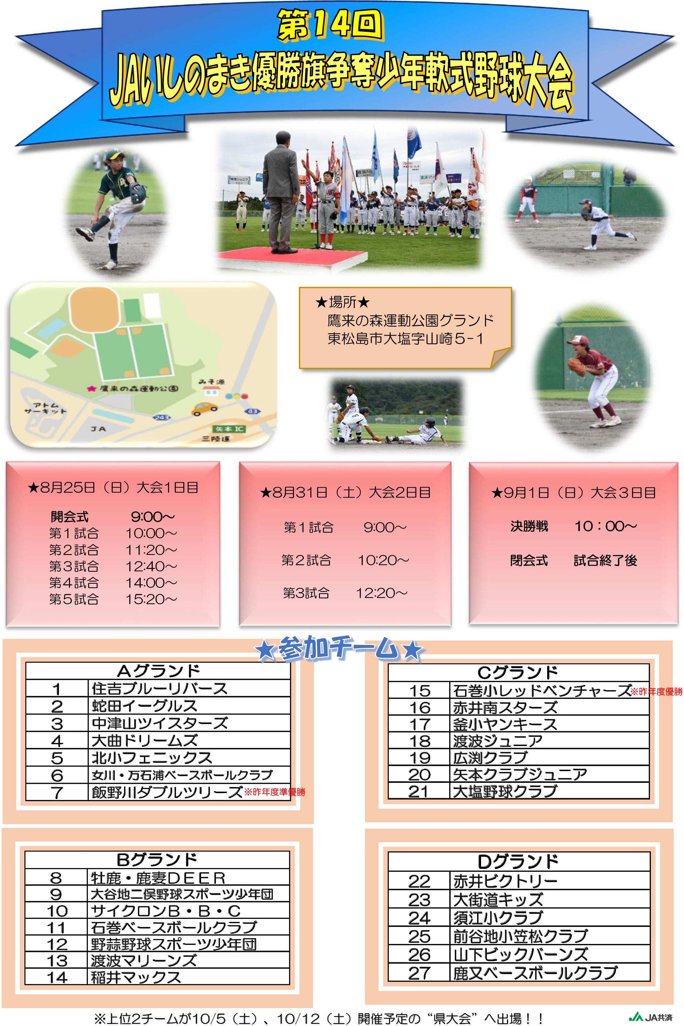 少年野球大会-1
