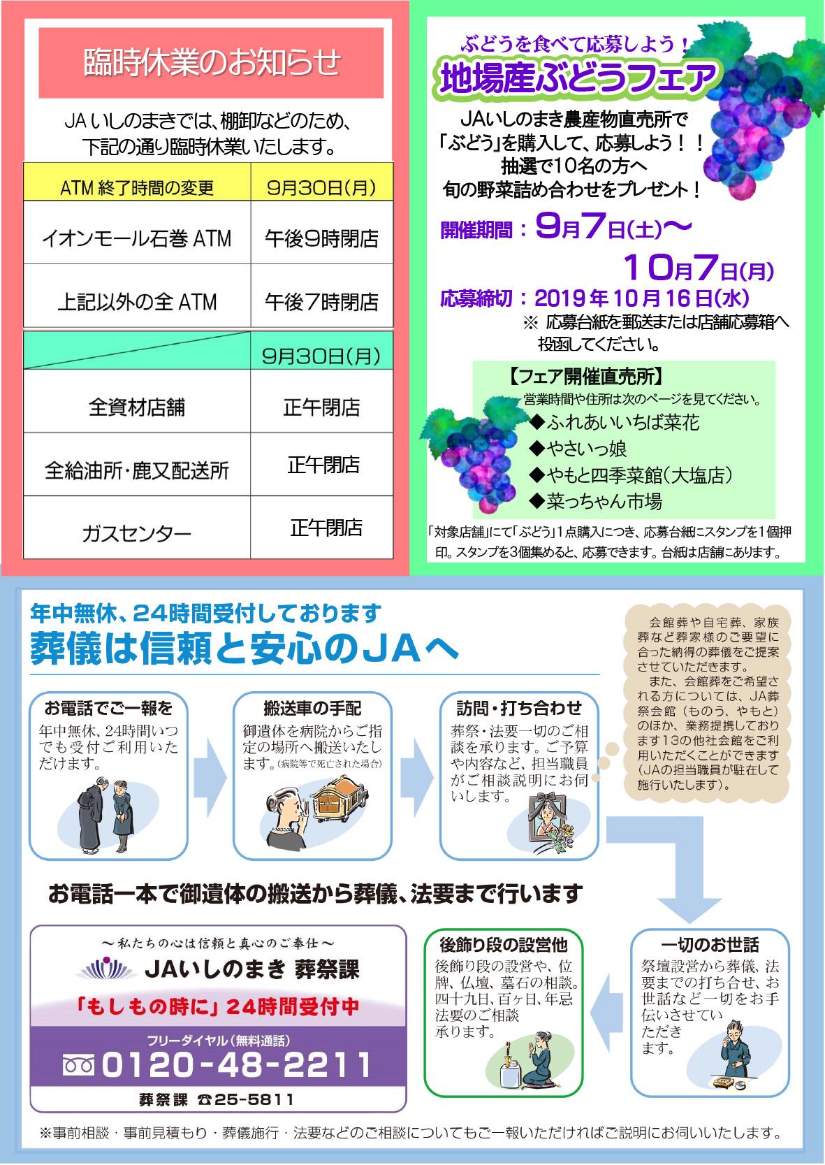 【ポストチラシ】2019.9新2