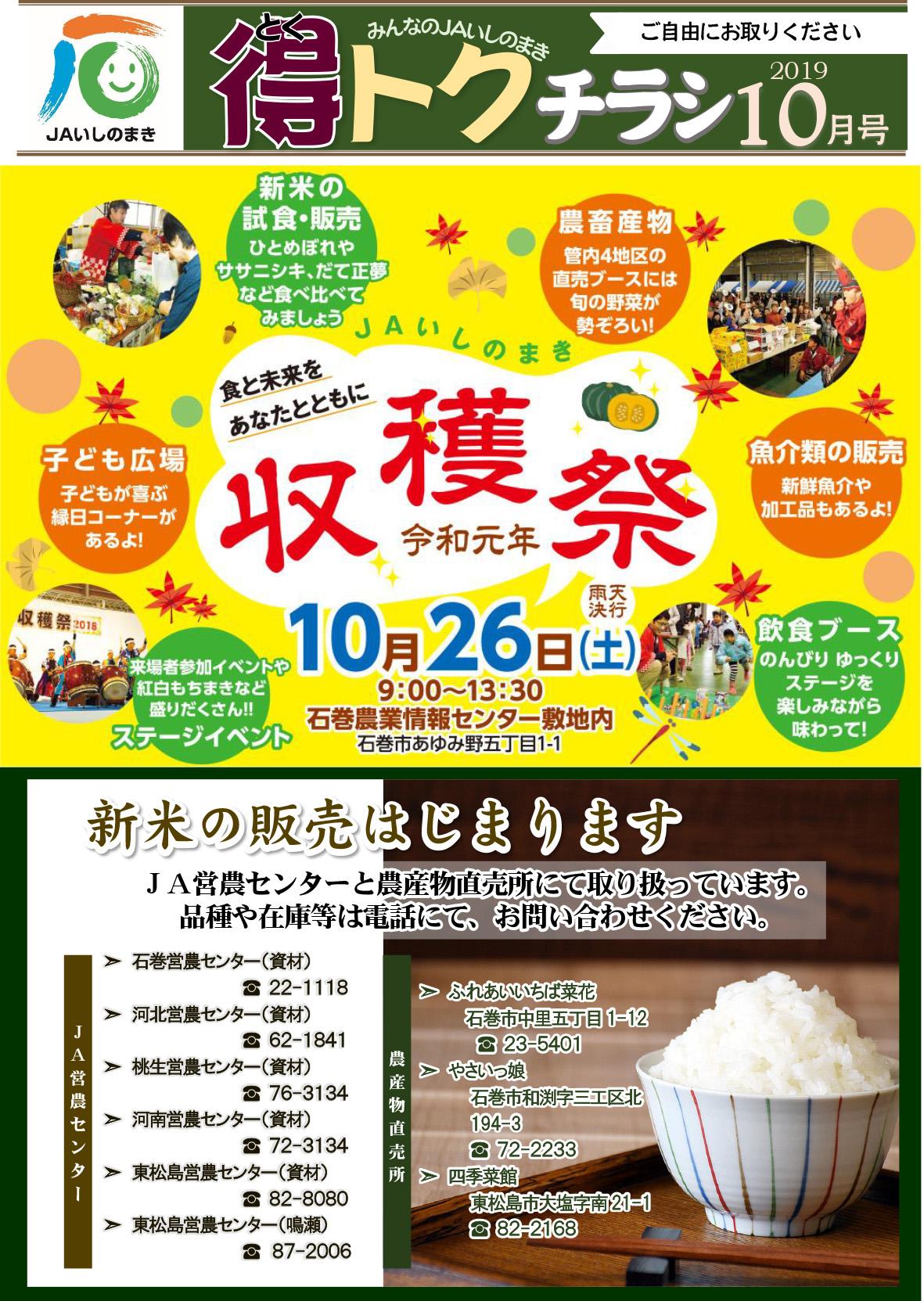【ポストチラシ】2019.10-1