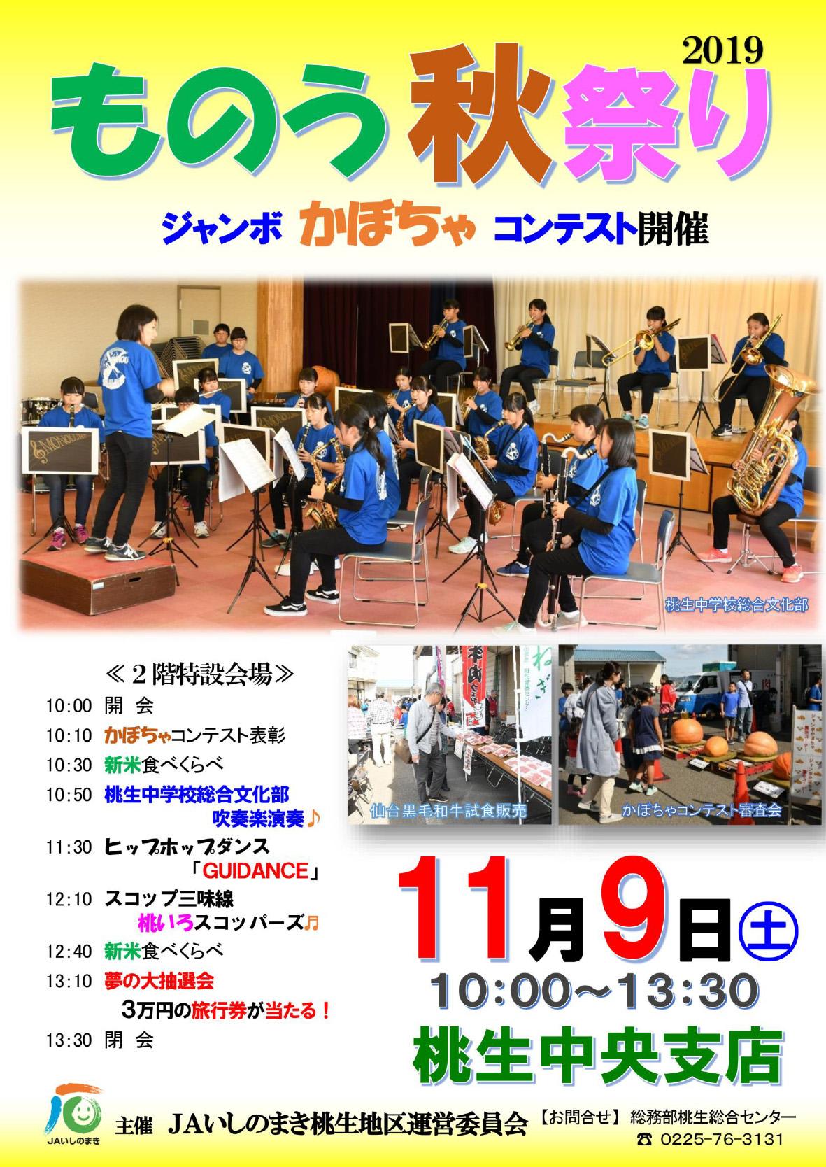 【ポストチラシ】2019.10-2