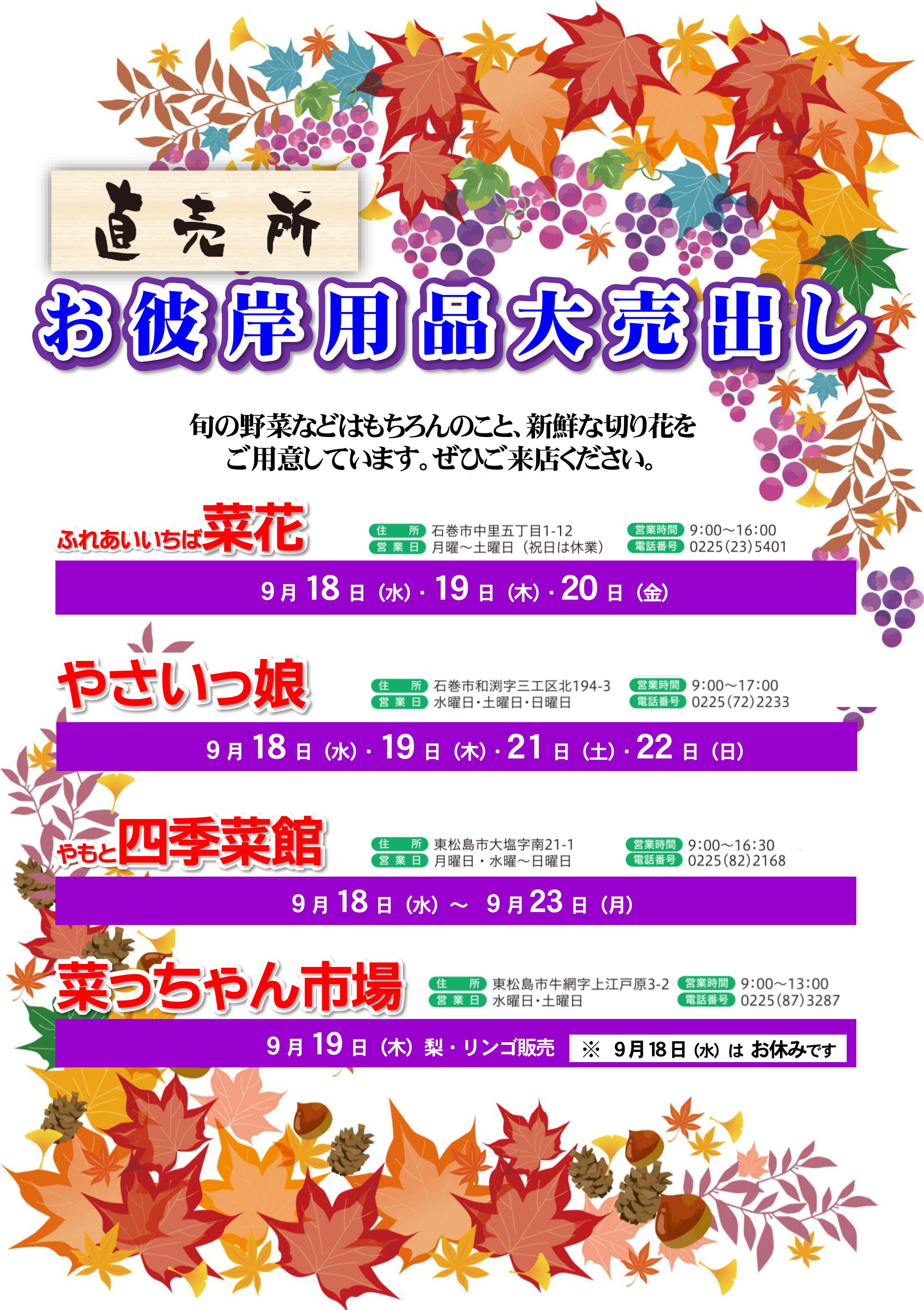 【ポストチラシ】2019.9新3-2
