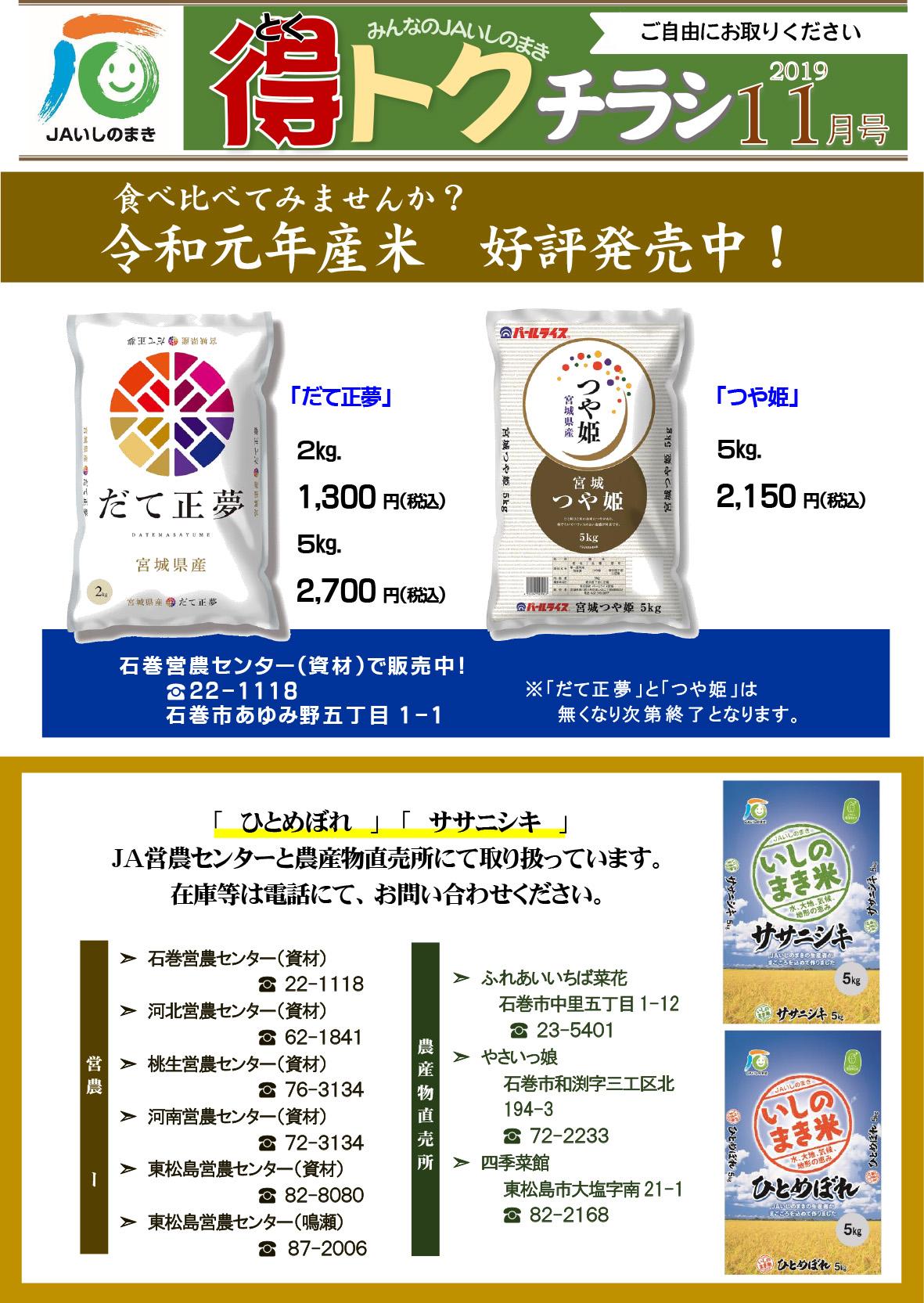 【ポストチラシ】2019.11-1