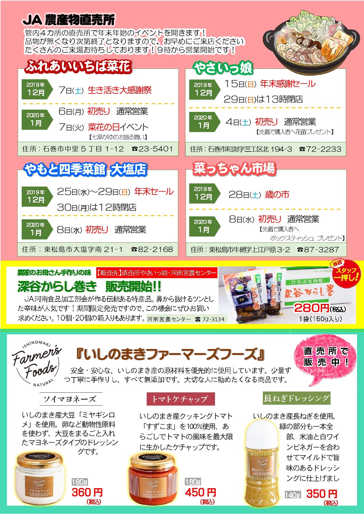 【ポストチラシ】2019.12-3