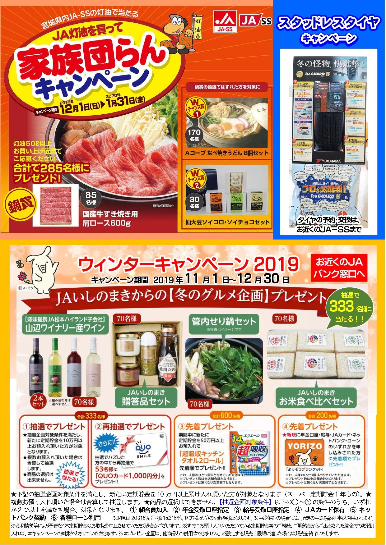 【ポストチラシ】2019.12-4