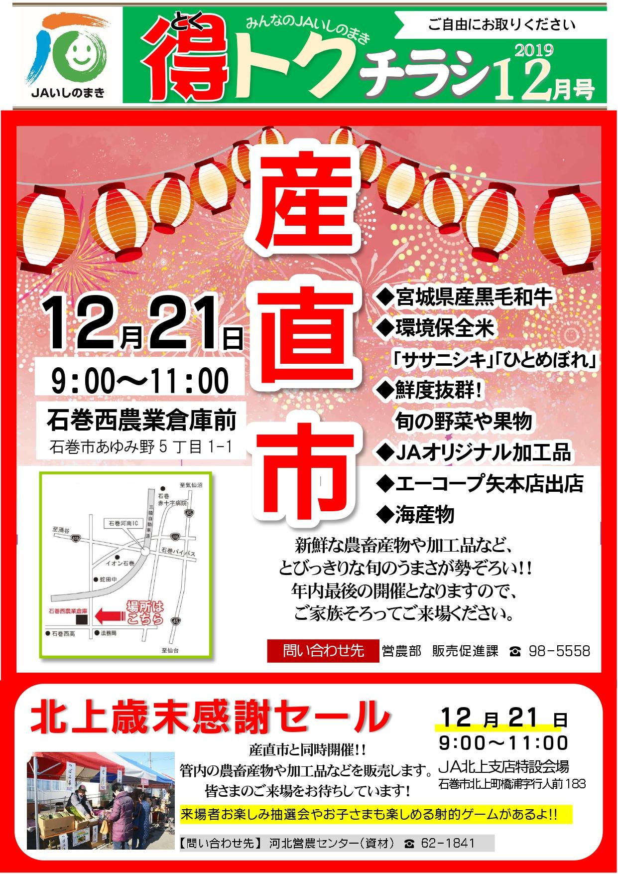 【ポストチラシ】2019.12-1