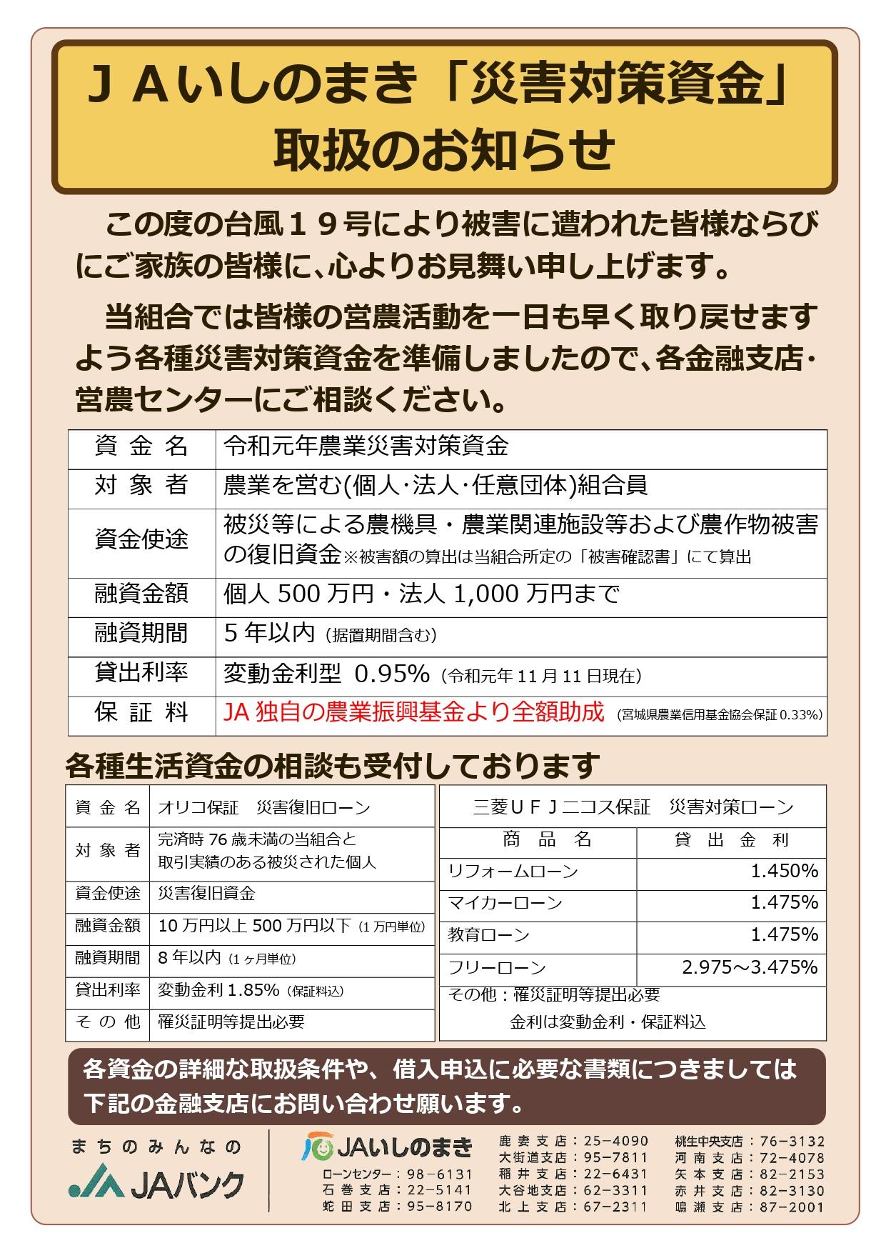 災害対策資金に関する組合員向け通知ポスター