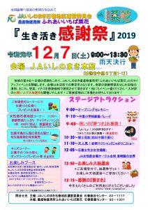 生き活き感謝祭チラシ2019.12.7変更後